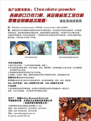 中国食品添加剂网